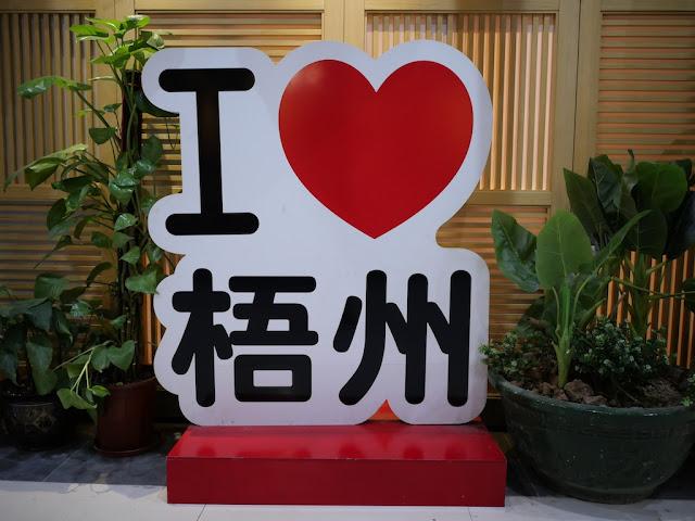 """""""I love Wuzhou"""" (""""我♥梧州"""") sign in Wuzhou, Guangxi"""