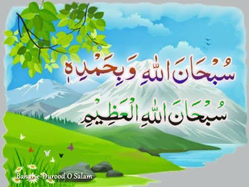 subhanallah hil 'adzim