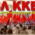 Το Μ-Λ ΚΚΕ Ημαθίας για το δημοψήφισμα στην ΠΓΔΜ