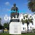 شرح نص ابن خلدون لمحمود بن جماعة - محور أعلام ومشاهير - ثامنة أساسي
