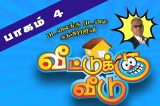 Vedduku Veedu | Episode 4 | IBC Tamil Tv