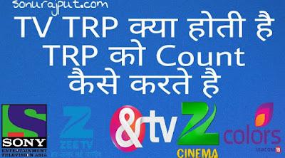 Tv TRP Kya Hoti Hai