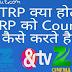 TV TRP क्या होती है , टीवी TRP से Channel पर क्या फर्क पड़ता है