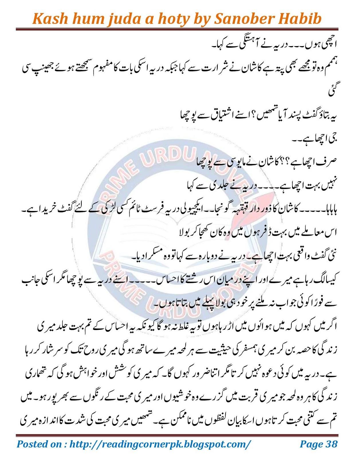 kash hum juda a hoty by sanober habib complete pdf read online