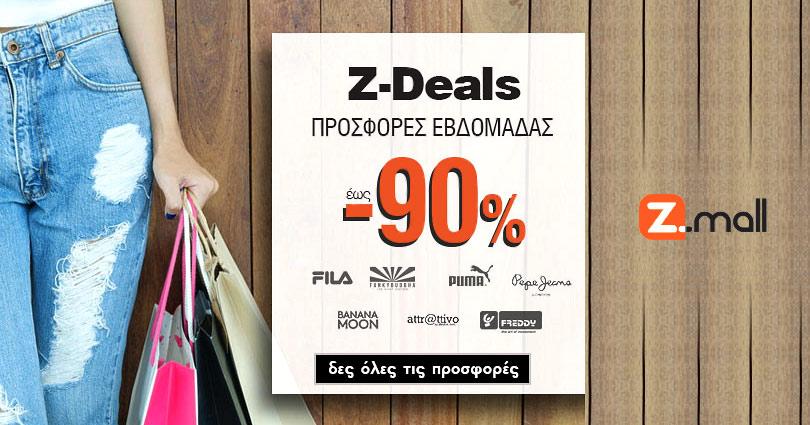 Προσφορές - Z-mall