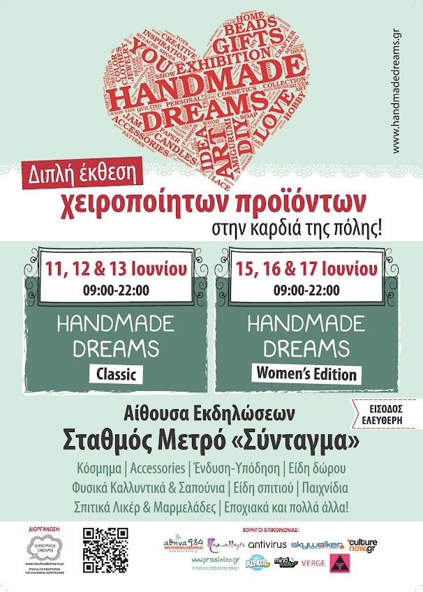 Επόμενη στάση... Σύνταγμα!  - Έκθεση Χειροποίητου «Handmade Dreams»
