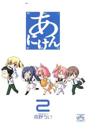 [Manga] あにけん 第01-02巻 [Aniken Vol 01-02] Raw Download