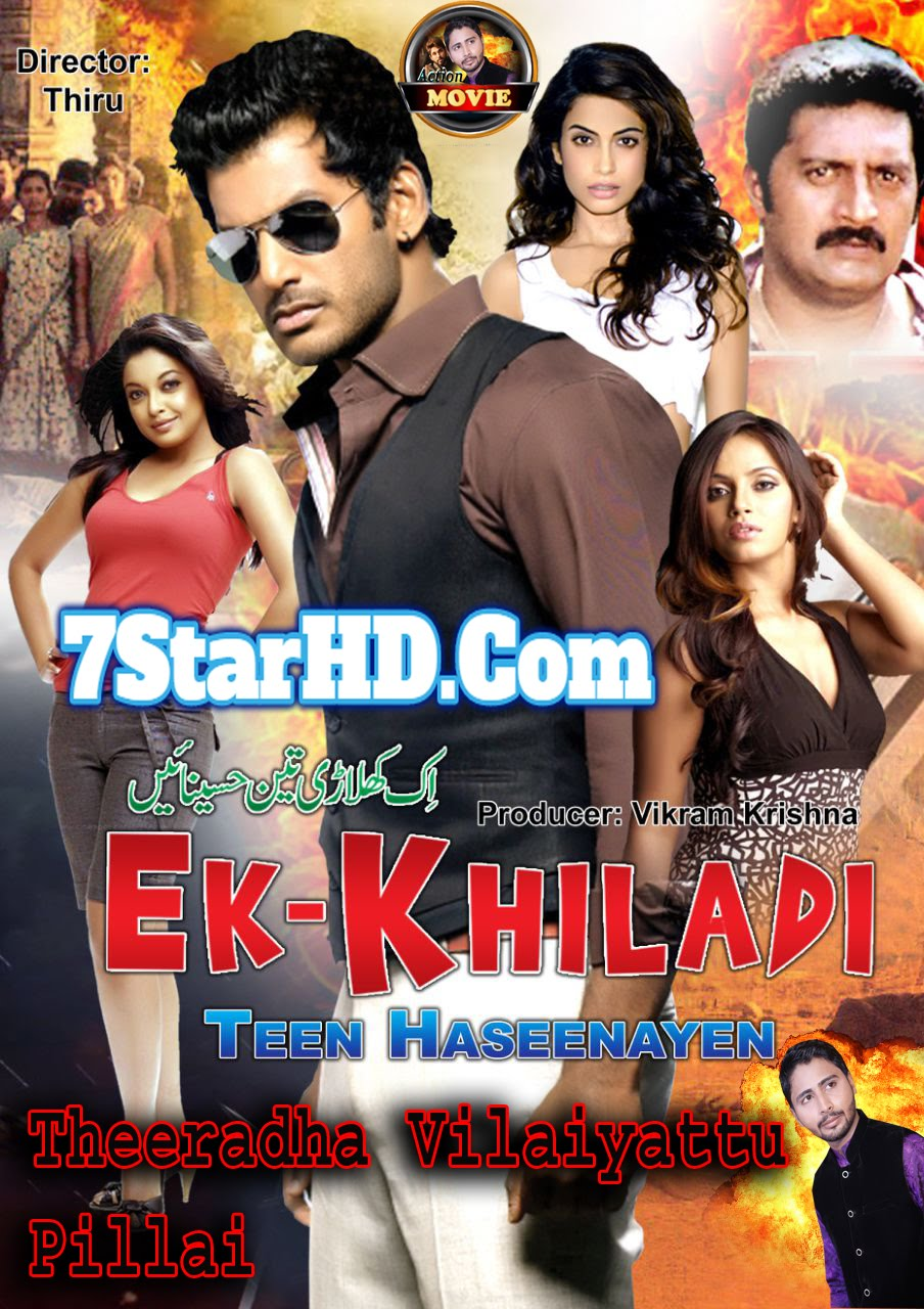 Theeradha Vilaiyattu Pillai (2010) Dual Audio Hindi 450MB UNCUT HDTVRip 480p x264
