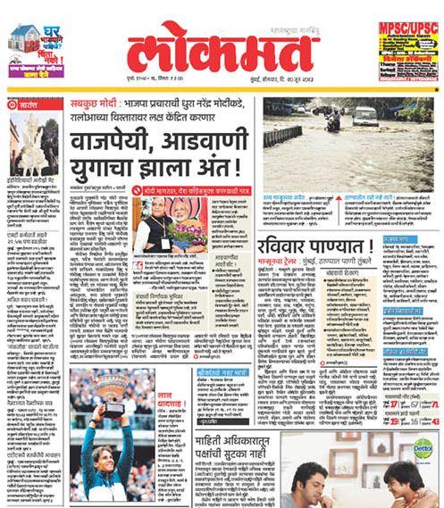 Lokmat Newspaper