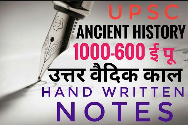 Ancient History ( Uttar vaidaik kaal ) hindi medium PDF download