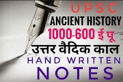 Ancient History ( Uttar vaidaik kaal ) hindi medium PDF download