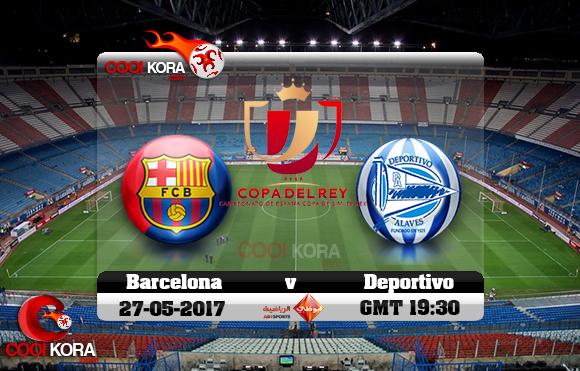 مشاهدة مباراة برشلونة وديبورتيفو ألافيس اليوم 27-5-2017 في نهائي كأس ملك أسبانيا