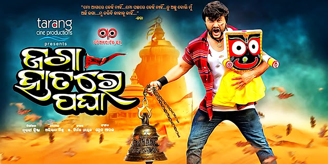 Ollywood: Upcoming Action Film *Jaga Hatare Pagha* HQ Wallpaper, Crew Details Jaga Hatare Pagha hd wallpaper poster mobile wallpaper, mp3 music, video 3gp android mp4