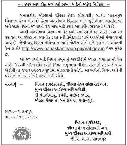 District Health Society Banaskantha Recruitment for Nutrition Assistant and Staff Nurse Posts 2016