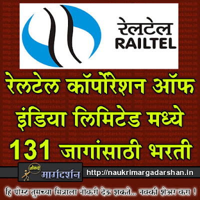 railway recruitment, indian railway recruitment, railway vacancies railtel corporation recruitment