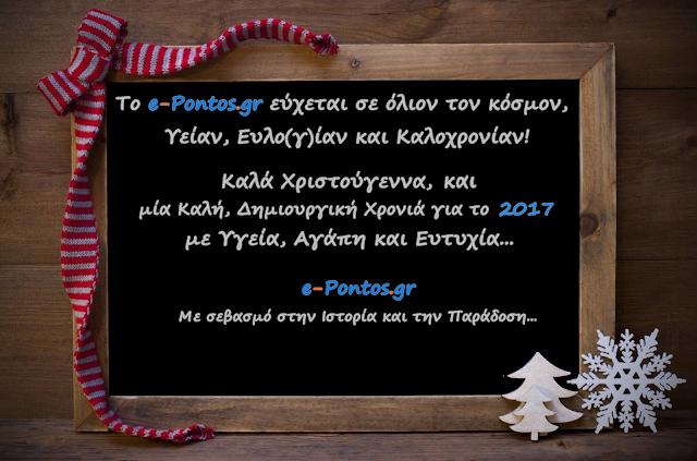 Χριστουγεννιάτικες ευχές από τους Ποντιακούς Συλλόγους (Φωτο)