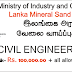 Vacancies in Ministry of Industry and Commerce - Civil Engineer