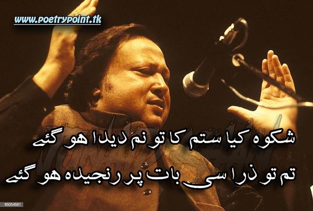 """Nusrat fatah ali khan best lines"""" Shikwa kia sitam ka to numdeda ho gaye """"// sad urdu poetry// poetry sms"""