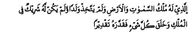 QS Al Furqan ayat 2