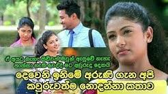 Gossip Lanka Sinhala News Hiru Today / Hiru News 7 14 08