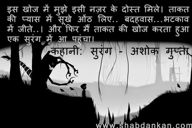 कहानी: सुरंग - अशोक गुप्ता | Surang (Tunnel) Hindi Story by Ashok Gupta