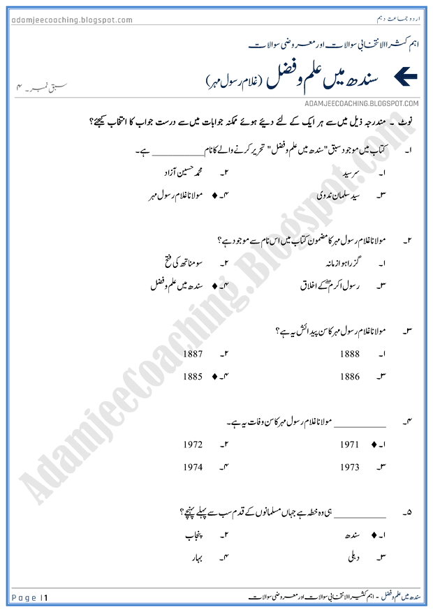 sindh-main-ilm-o-fazal-mcqs-urdu-10th