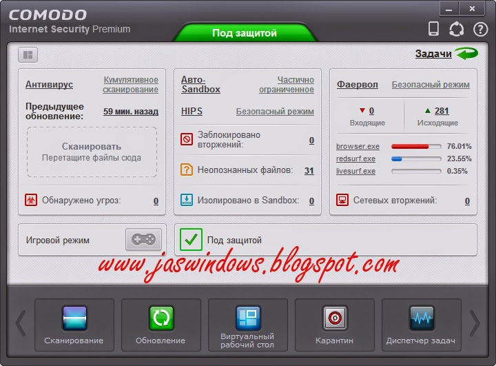 Антивирус Comodo Internet Security.