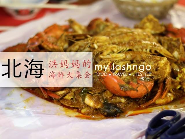 ● Butterworth Food Blog | 北海 《洪妈妈》 的海鲜大集会