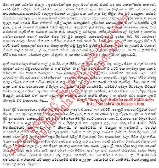 Wela Katha Wisekariyo: Sinhala Wala Story Box: Jayanthi Akka