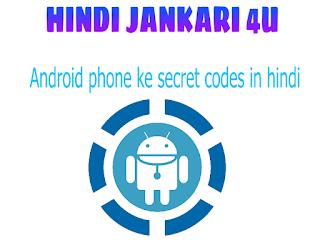 Android phone ke secret codes in hindi