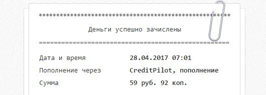 Скриншот выплаты №2