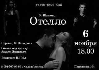 """Спектакль """"Отелло"""" в тетаре"""