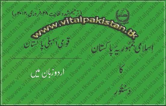 www.vitalpakistan.com.pk/Islami-Jamhooria-Pakistan-ka-Dastoor-Constitution-1973.pdf