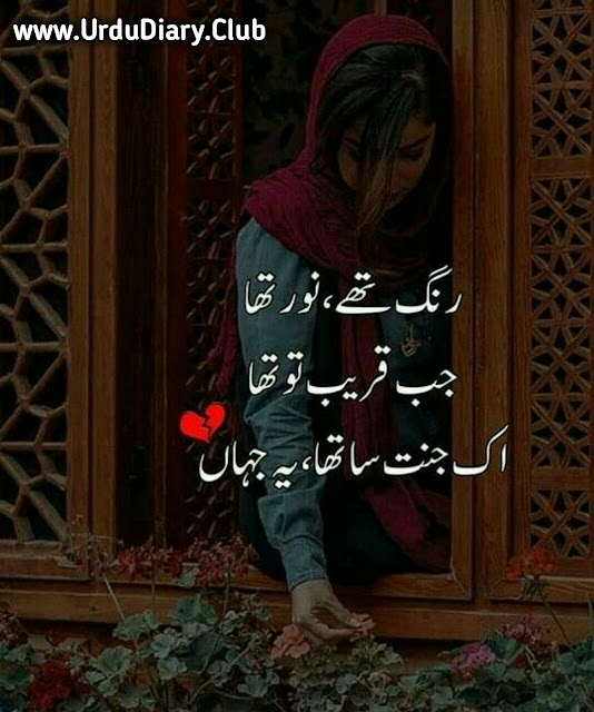 Rang thy, Noor tha   Jab qareeb tu tha  Ek Jannat sa tha, yeh Jahan