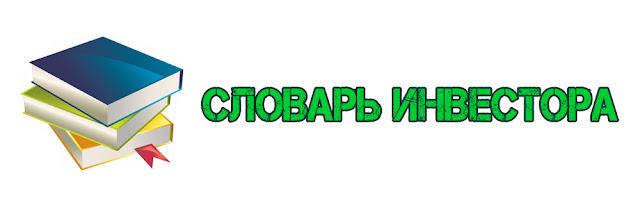 Словарь HYIP - инвестора