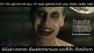 Suicide Squad Quotes