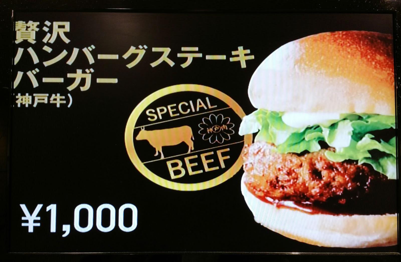 Food Science Japan 201609 Lotteria Chicken Burger Set Kobe Beef