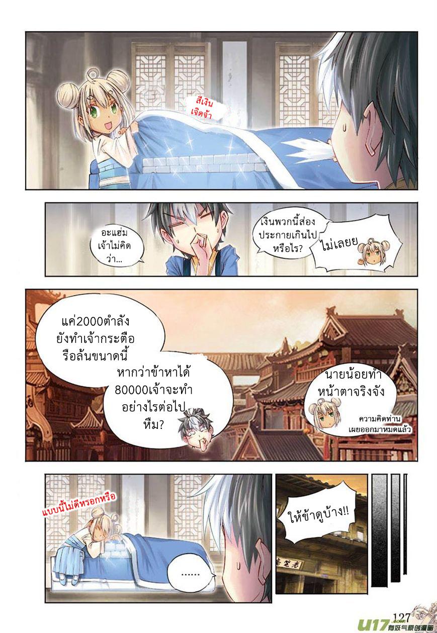 Jiang Ye ตอนที่ 18 หน้า 16