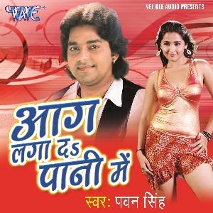 Aag Laga Da Pani Me - Bhojpuri evergreen album