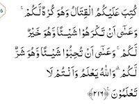 Gambar Al-Quran Surat Al Baqarah [2] Ayat 216
