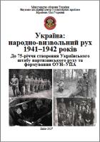 Україна: народно-визвольний рух 1941–1942 років