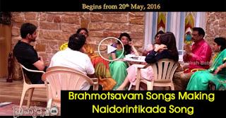 Brahmotsavam Songs Making | Naidorintikada Song | Mahesh Babu | Kajal Aggarwal | Samantha | Pranitha