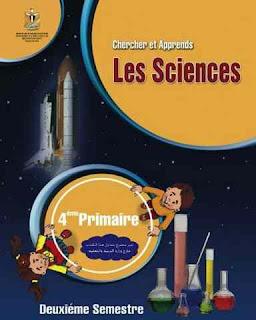 تحميل كتاب العلوم باللغة الفرنسية للصف الرابع الابتدائى 2017 الترم الثانى