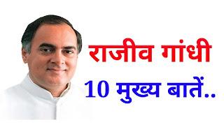 जानिये राजीव गांधी ( Rajeev Gandhi ) के बारे में 10 महत्वपूर्ण बातें। 7th PM Of India |