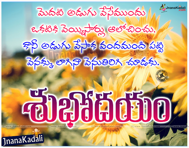 Telugu Famous Good Morning Quotations and Wallpapers, Top Telugu Good Morning Messags online. Top Telugu Good Morning Thoughts and Quotes, Top and Famous Telugu Subhodayam Images, Telugu Good Morning Messages Free. Telugu Awesome Good Morning Wishes Greetings.