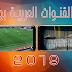 تطبيق أكثر من رائع لمشاهدة القنوات العربية المشفرة بدون انقطاع جربه فقط ولن تندم