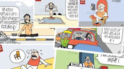 international yoga day, cartoons, hindi cartoon