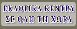 ΕΚΛΟΓΙΚΑ ΚΕΝΤΡΑ