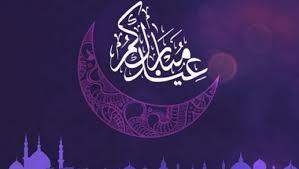 مدونة شرقاوى ويب تهنئكم بحلول عيد الفطر المبارك اعاده الله عليكم باليمن والخير وبالبركات