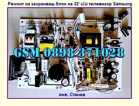 Инж. Станев, извършва ремонт на битова техника в София,ремонти на битова техника, ремонт, перални, печки, телевизори,    ремонт на  техника,  в дома, уред,